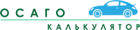 Калькулятор ОСАГО – онлайн расчёт страховки автомобиля.